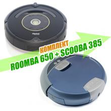 Комплект Roomba650 + Scooba385